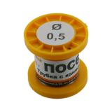 Припой-катушка ПОС-61 с канифолью,  диам. 0,5 мм, 50гр