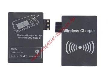 QI-адаптер для беспроводной зарядки Samsung GALAXY NOTE 3 N9000