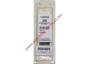 Модуль памяти CRUCIAL DDR2- 2Гб, 800, SO-DIMM, Ret